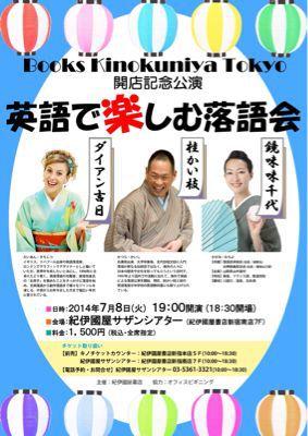 Books Kinokuniya Tokyo開店記念~英語で楽しむ落語会~、7/8に開催!_f0076322_315571.jpg