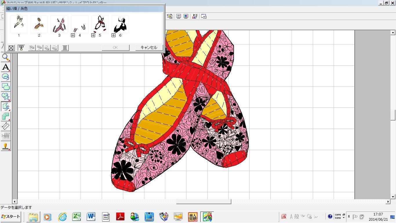 トゥシューズの刺繍データをアレンジしました♪_c0316026_21061044.jpg