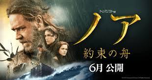 映画 「ノア約束の舟」観てきました_d0120628_824722.jpg