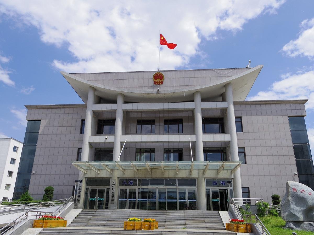 Day2: 北朝鮮国境訪問_d0026830_15312660.jpg