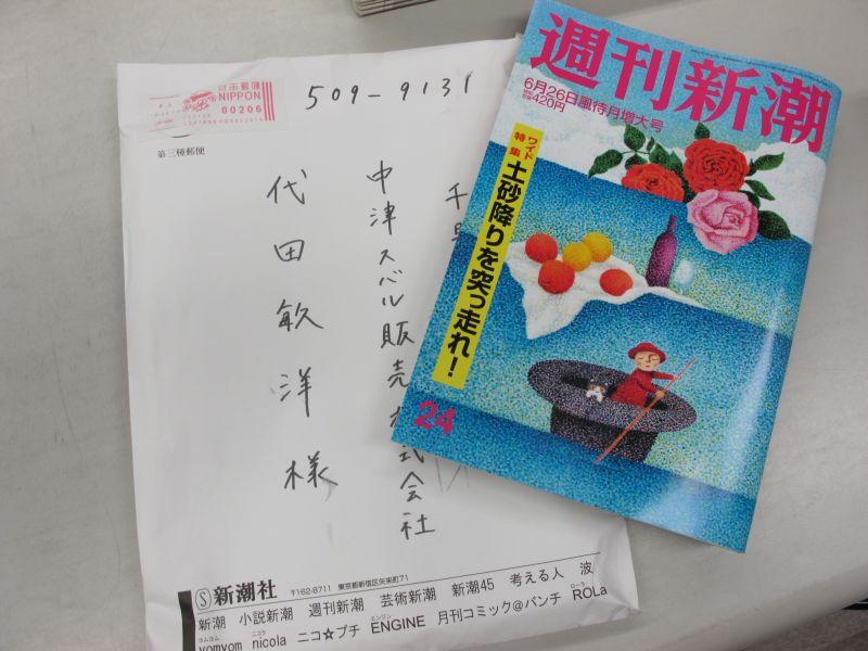「週刊新潮は木曜日発売です」_f0076731_19300821.jpg