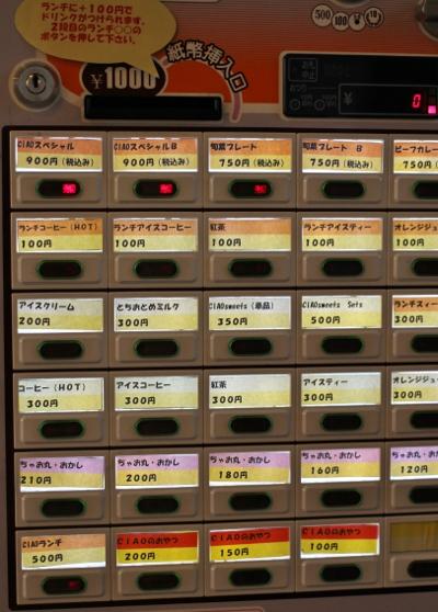 栃木県庁昭和館・ふくしレストランCIAOでパフェ_e0227942_11374007.jpg