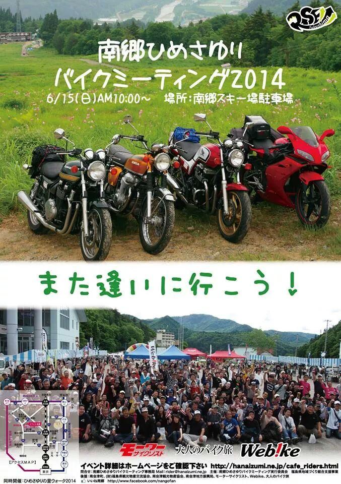 南郷ひめさゆりバイクミーティング2014_c0261447_0434169.jpg