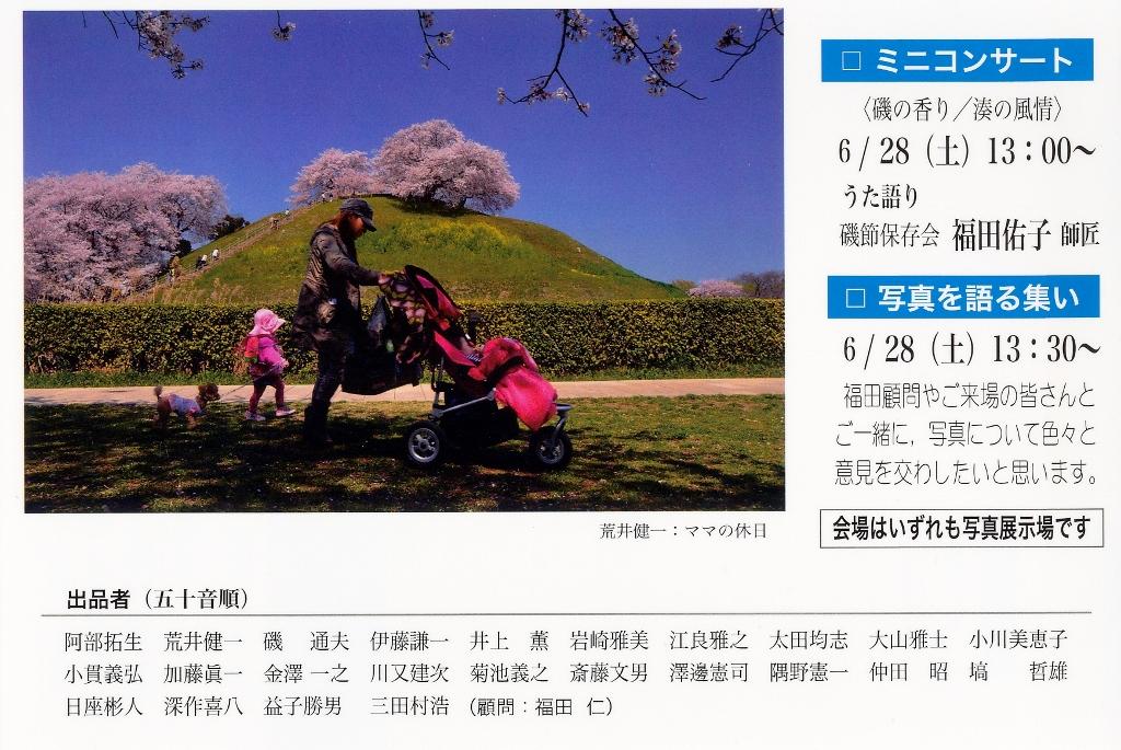14年6月21日・クラブ写真展搬入_c0129671_2191925.jpg