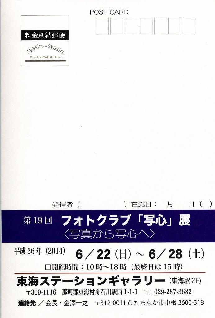 14年6月21日・クラブ写真展搬入_c0129671_219799.jpg