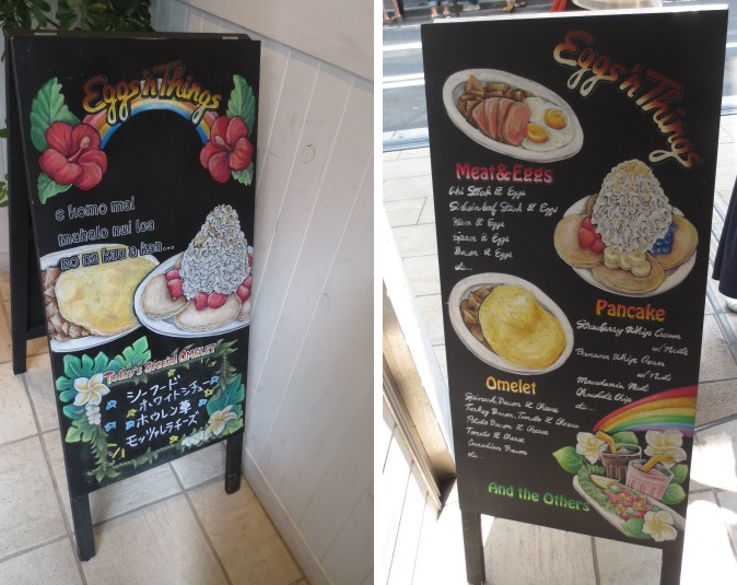 大阪2014 ⑥Eggs \'n Things_e0212073_244782.jpg