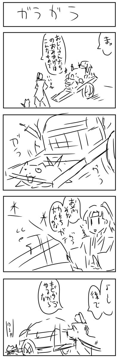 おとぎ造史・桃太郎 八十一話_f0128873_031624.png