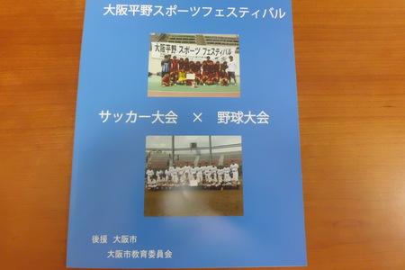 大阪平野スポーツフェスティバル_e0096277_11502424.jpg