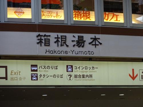 箱根2._b0210688_1722514.jpg