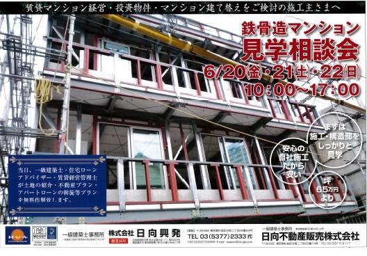 只今、開催中!!!鉄骨造マンション見学相談会!!!_f0322193_9251833.jpg