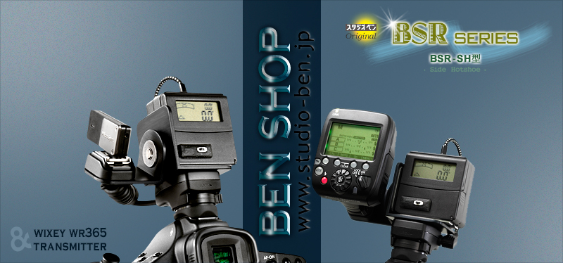 建築撮影以外にも様々な撮影シーンで活用できる New BSR!_c0210599_513779.jpg