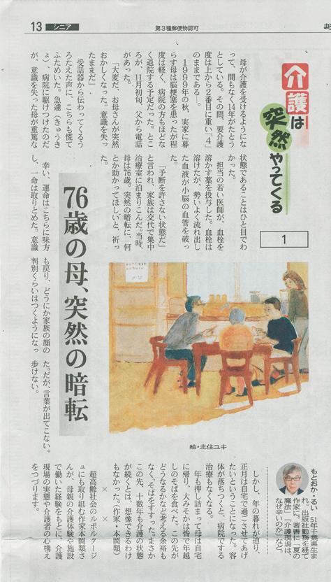 挿し絵の仕事 76歳の母、突然の暗転「介護は突然やってくる」1_a0052641_1416249.jpg