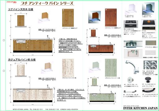 パッケージプラン システムキッチン パイン:L2550㎜_f0222049_1332582.png