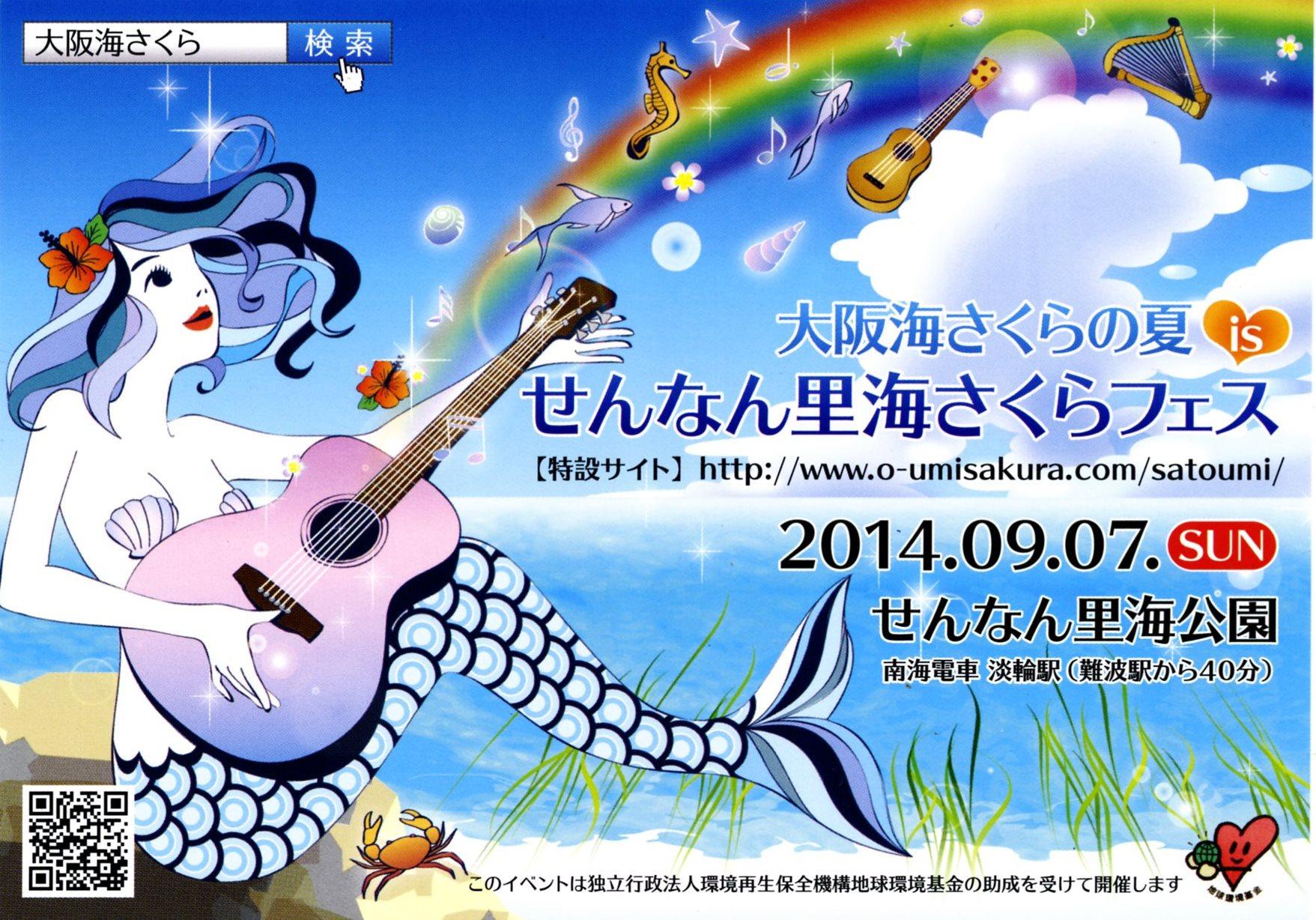 『せんなん里海さくらフェス2014』は今年もやります!!     by     (TATE-misaki)_c0108460_22063376.jpg