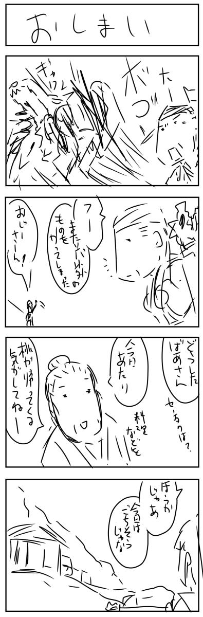 おとぎ造史・桃太郎 最終回_f0128873_052954.png