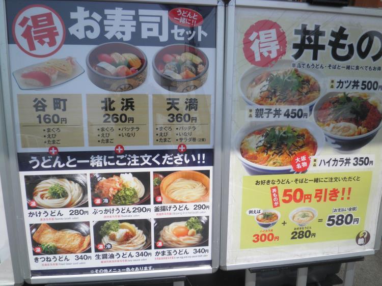 鶴丸饂飩本舗    門真店_c0118393_10374795.jpg