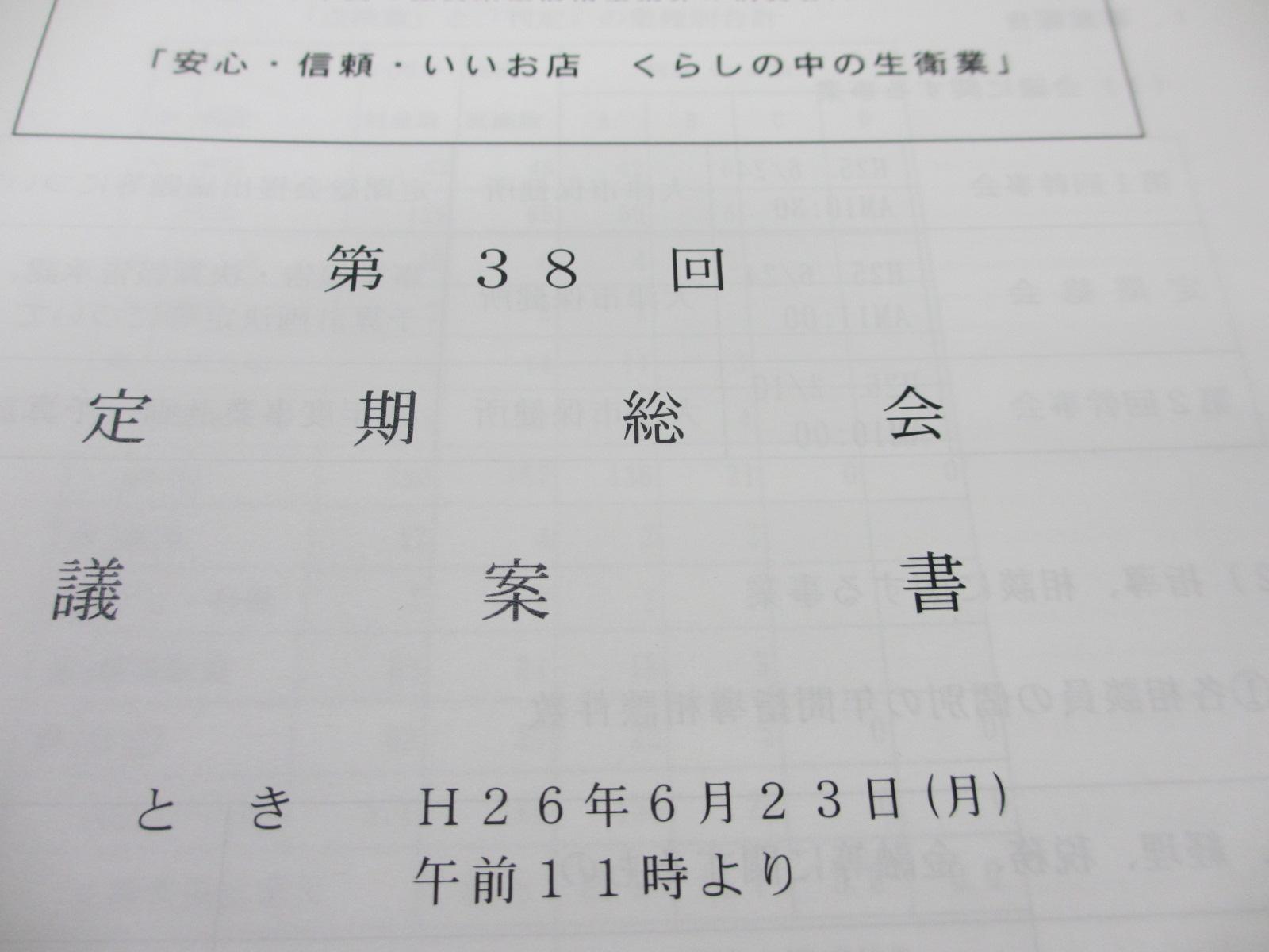 経営相談員会_e0150006_20482221.jpg