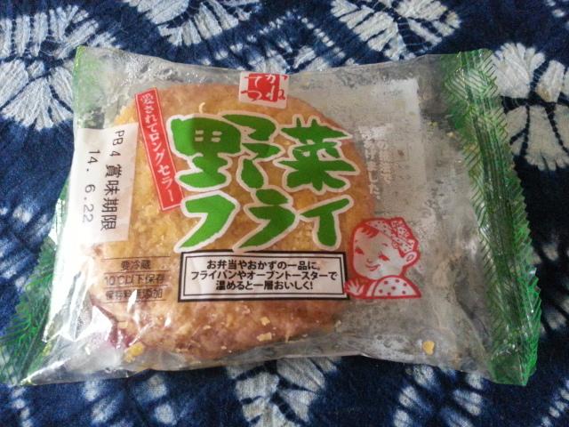 カネテツデリカフーズ 野菜フライ_b0042308_23112561.jpg
