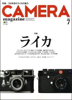 発売中のCAMERA magazine 2014年7月号「ライカ特集号」に、僕の写真とエッセイが載っています!_b0194208_1932578.jpg