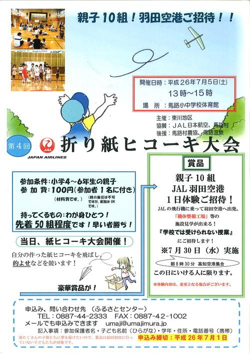 折り紙ヒコーキ大会_e0101917_20491783.jpg