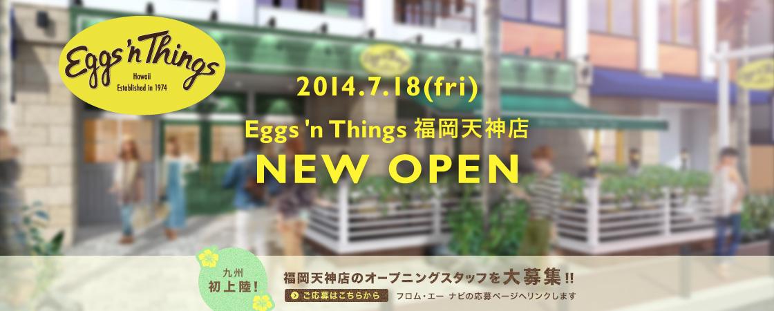Eggs \'n Things7月18日に天神オープン。_c0175022_1036715.jpg