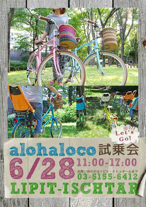 限定100台!! BRUNO 700c tour 夏旅スペシャルモデル登場!! ブルーノ おしゃれ ロード_b0212032_21412379.jpg