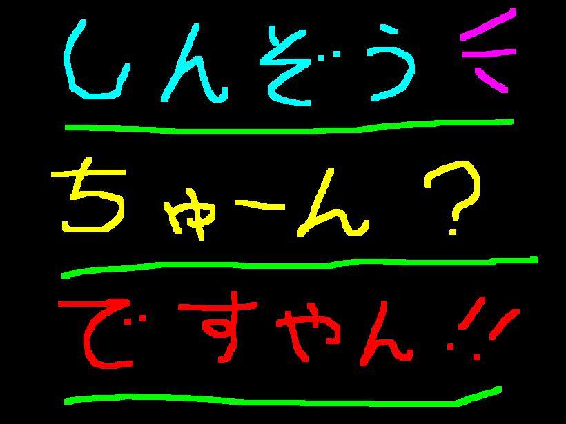 f0056935_1581470.jpg