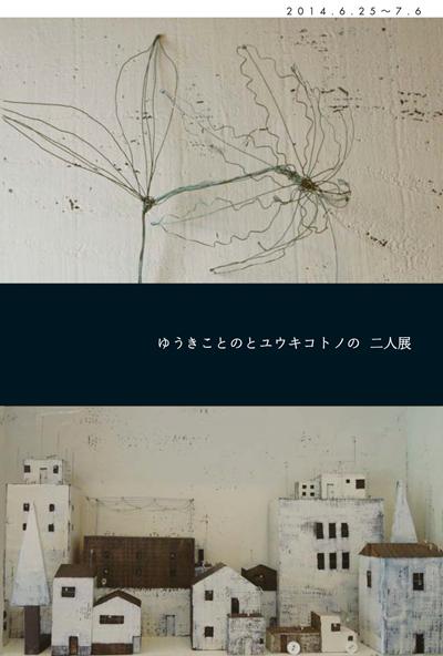 「ゆうきことのとユウキコトノの二人展」_a0017350_07410804.jpg
