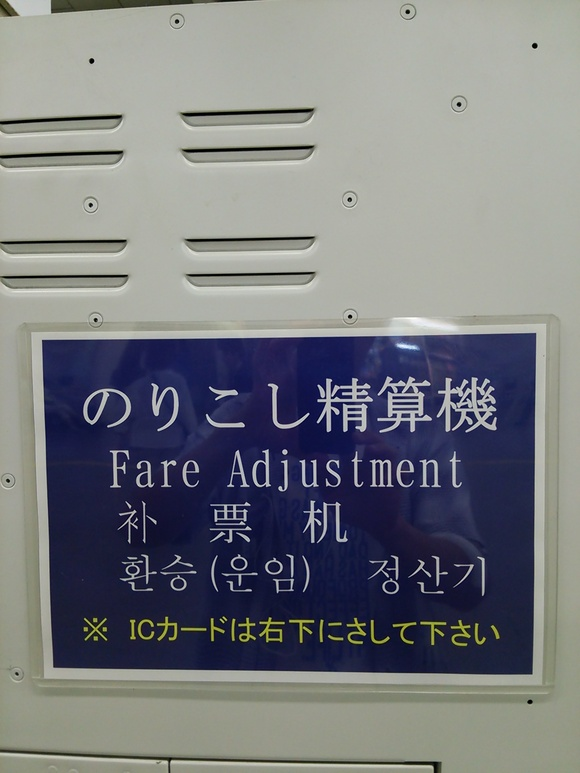 阪急梅田駅 乗り越し精算機_d0202264_5485939.jpg