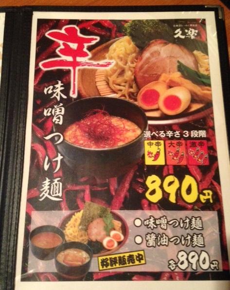 久楽 つけ麺_b0236665_782839.jpg