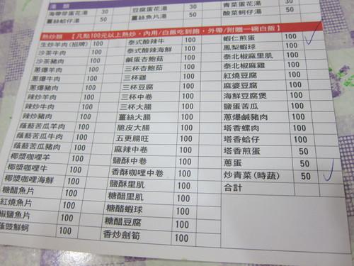 Taipei-3._c0153966_18441976.jpg