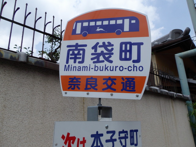 奈良のバス停何と読む?シリーズ的なもの_c0001670_22134878.jpg