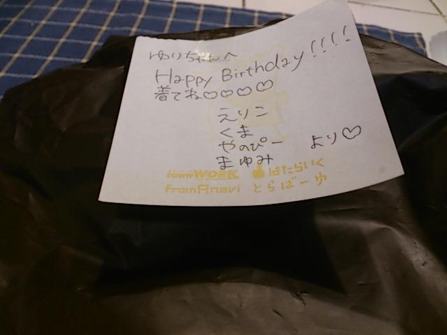 『ユリちゃんの誕生日』_a0075684_0373136.jpg