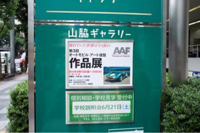 AAF オートモビル・アート連盟 第3回作品展へ_f0346986_0541417.jpg