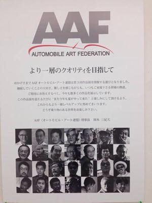 AAF オートモビル・アート連盟 第3回作品展へ_f0346986_0541572.jpg