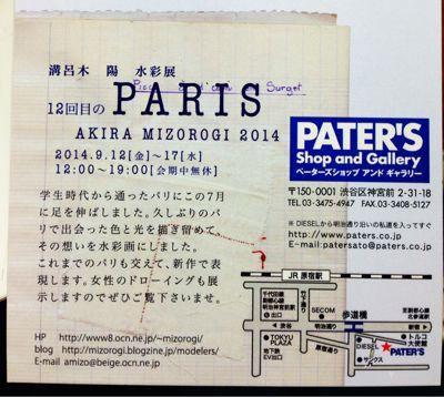 AAF オートモビル・アート連盟 第3回作品展へ_f0346986_0545529.jpg
