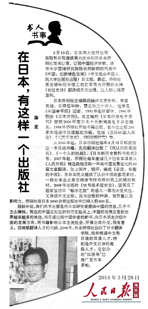 迎接第三届中日出版界友好交流会,转发《人民日报》海外版关于日本侨报社的报道。 _d0027795_16472999.jpg