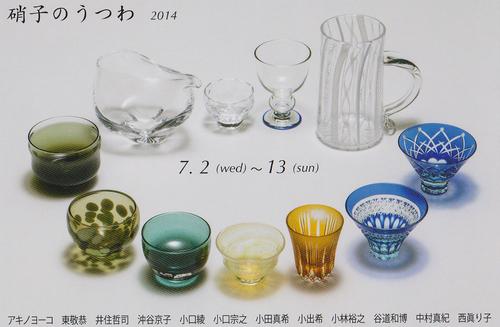 京都 グループ展のお知らせ_c0212902_17434797.png