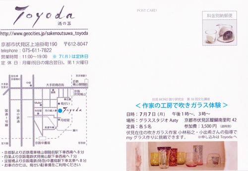 京都 グループ展のお知らせ_c0212902_17474868.png