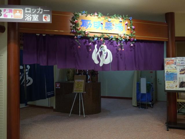 稲荷山健康センター@岡山市北区高松稲荷_f0197703_10351232.jpg