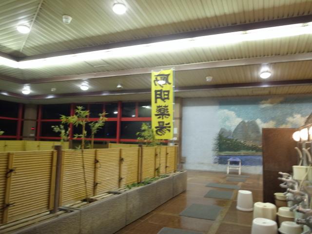 稲荷山健康センター@岡山市北区高松稲荷_f0197703_10365122.jpg
