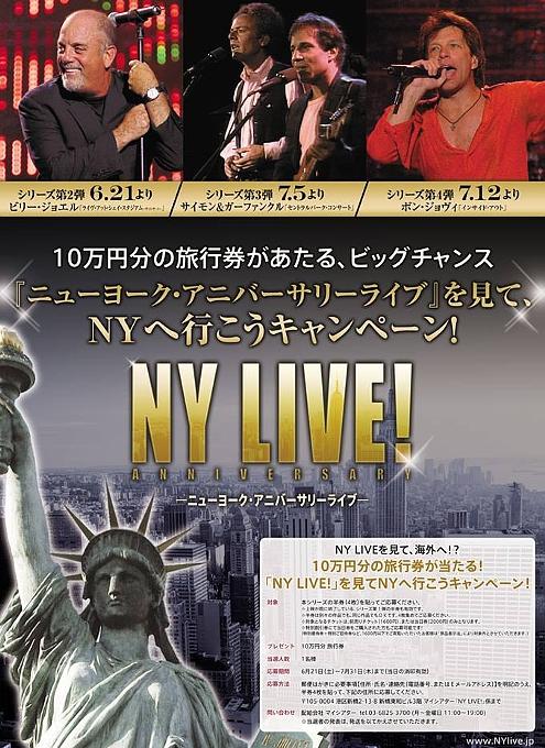 映画『NY ANNIVERSARY LIVE! 』が 10万円分の旅行券をプレゼント!!! NYに行こうキャンペーン_b0007805_20235353.jpg