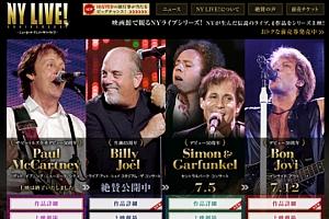 映画『NY ANNIVERSARY LIVE! 』が 10万円分の旅行券をプレゼント!!! NYに行こうキャンペーン_b0007805_2024142.jpg