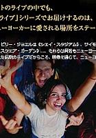 映画『NY ANNIVERSARY LIVE! 』が 10万円分の旅行券をプレゼント!!! NYに行こうキャンペーン_b0007805_2024472.jpg