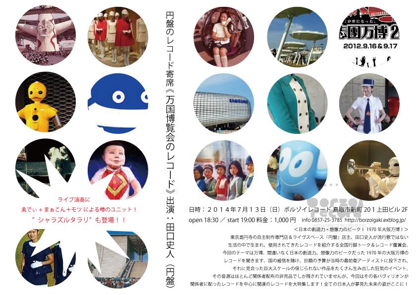 7/13(日) 円盤のレコード寄席 @ borzoi record_b0125413_614069.jpg