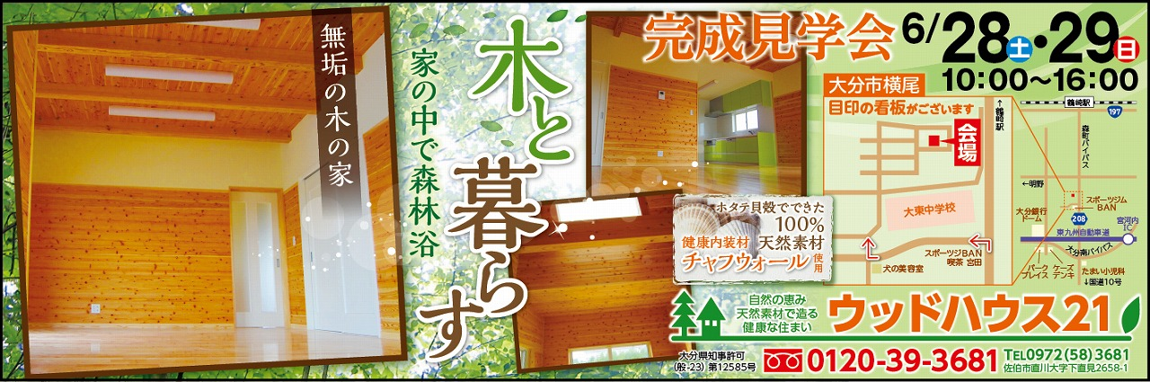 新築完成見学会のお知らせ♪_d0177220_1812286.jpg