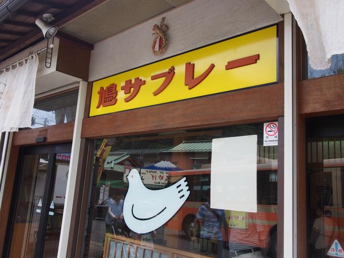 2014 6月 紫陽花散策 お食事編_f0062122_11275327.jpg