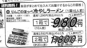???恥ずかしい広告???/ 朝日新聞販売店チラシ_b0003330_21132533.jpg