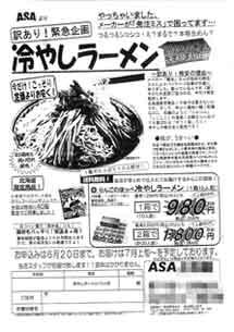 ???恥ずかしい広告???/ 朝日新聞販売店チラシ_b0003330_2113963.jpg