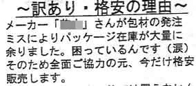 ???恥ずかしい広告???/ 朝日新聞販売店チラシ_b0003330_2153813.jpg